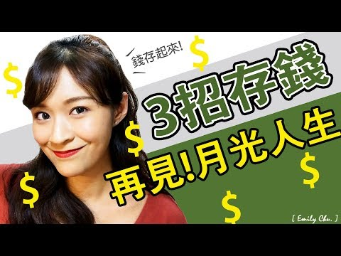 錢難賺但誰說存錢很難!存錢這檔事用3招揮別月光人生 l Emily Chu