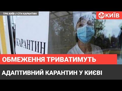 Карантин у Києві можуть продовжити на півтора року