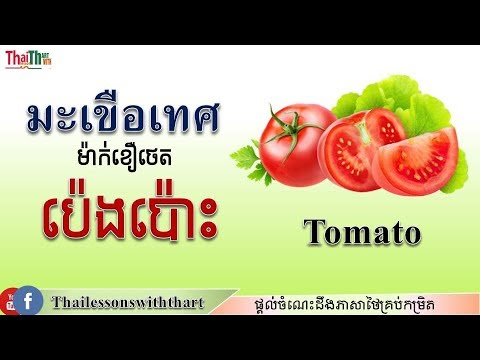 Vegetable in Thai |Thailessonswiththart