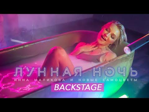"Новые Самоцветы - Backstage клипа  ""Лунная ночь"""
