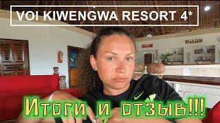 Коротко и Ясно об отеле VOI KIWENGWA АД в АЭРОПОРТУ на о Занзибар