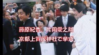 噂のカップル藤原紀香と片岡愛之助が 世界遺産上賀茂神社で挙式したこと...