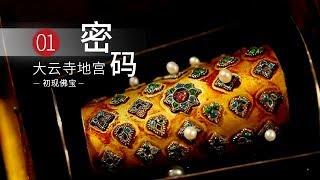 《大云寺地宫密码》 第一集 初现佛宝 | CCTV纪录