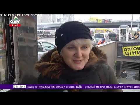 Телеканал Київ: 13.01.19 Столичні телевізійні новини 21.00