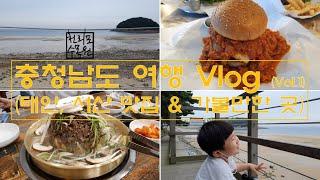 충청남도 여행 : 태안, 서산 가볼만한곳과 맛집 (천리…