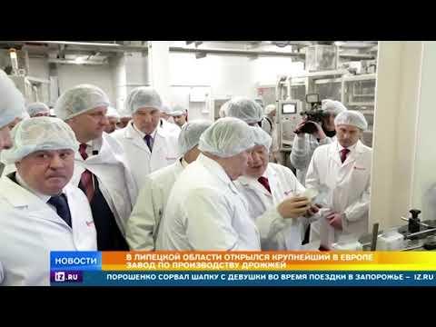 В Липецкой области открылся крупнейший в Европе завод по производству дрожжей