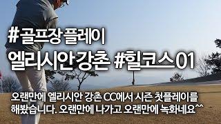 엘리시안 강촌 힐코스 플레이 영상 #01