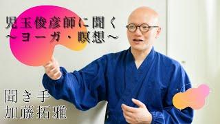 児玉俊彦(ユニオン・ヨガ代表) だるま新聞第2号(2017年3月) 日時:2...