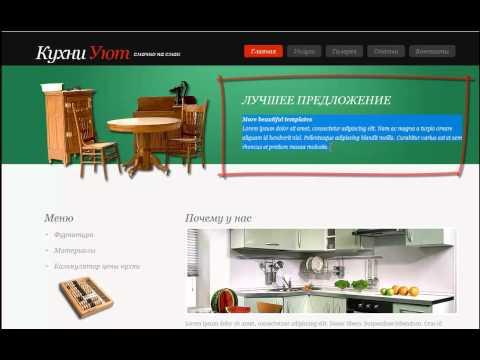 Шаблоны сайтов – скачать бесплатные шаблоны сайтов HTML