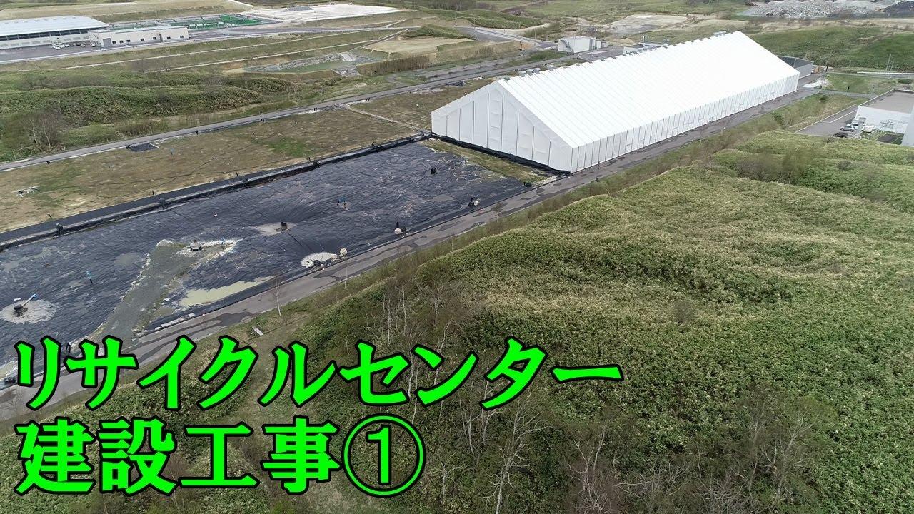 20210617リサイクルセンター建設工事①