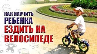 КАК НАУЧИТЬ РЕБЕНКА КАТАТЬСЯ НА ВЕЛОСИПЕДЕ. КАКОЙ КУПИТЬ ВЕЛОСИПЕД?(Как научить ребенка ездить на велосипеде, какие есть способы обучения ребенка кататься на велосипеде? Вот..., 2016-08-09T16:14:52.000Z)