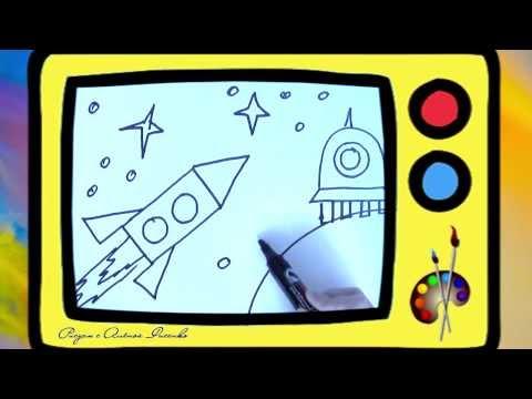 Как нарисовать ракету в космосе. Оживающие рисунки. Наше всё!