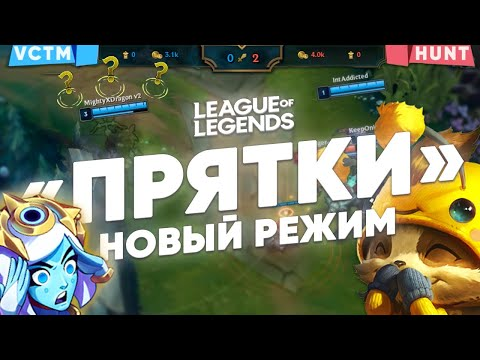 ПРЯТКИ: НОВЫЙ РЕЖИМ В ЛИГЕ ЛЕГЕНД | UOL x League of legends