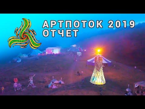 Арт Поток 2019  Фестиваль поток в калужской области | Видеоотчет