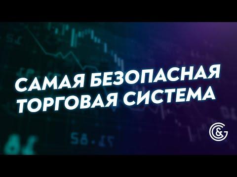 Корреляция, как самая безопасная торговая система. Функция Коррелятор на платформе TVT.