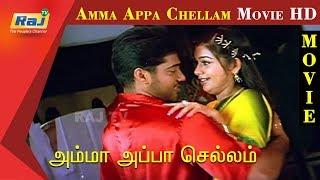 Amma Appa Chellam Tamil Full Movie | HD | Bala | Chaya Singh | RajTv