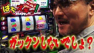 【ジャグラーシリーズ】ガリぞう 激闘13時間!(メガガイア岩槻 前編)【ぱちズキっ!】