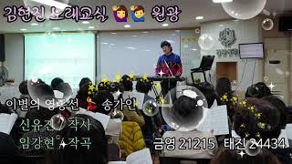 김현진 노래교실 ❤ 광주 금호 원광신협 ? 이별의 영동…