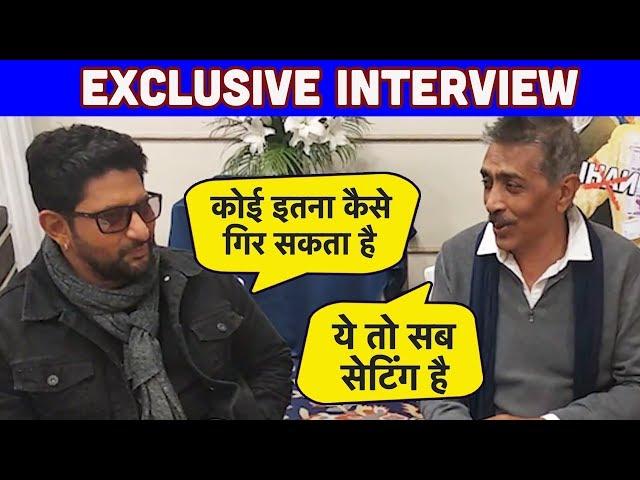 Arshad Warsi और Prakash Jha का Exclusive Interview। Fraud Saiyyan। Rajkumar Hirani।