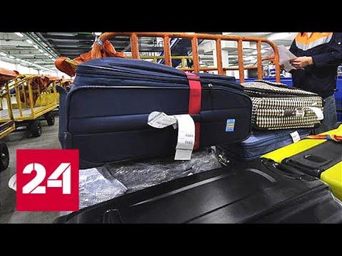 Багаж в Шереметьеве: топ-менеджеры уволены, штат сотрудников увеличен - Россия 24
