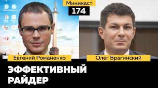 Миникаст 174 Эффективный райдер. Евгений Романенко и Олег Брагинский