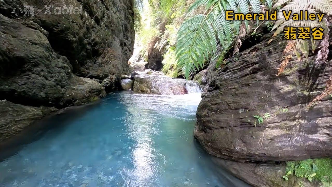 你還在翡翠谷瀑布打卡嗎?再走15分鐘,你會找到花蓮五星級天然滑水道! Emerald Valley Waterfall is an Easy to Get to Natural Waterslide
