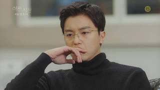 SBS [이판사판] - 4일 (목) 예고
