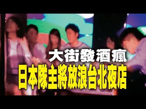 【台灣壹週刊】大街發酒瘋 日本隊主將放浪台北夜店