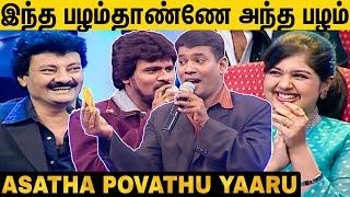 Asatha Povathu Yaaru | Madurai Muthu