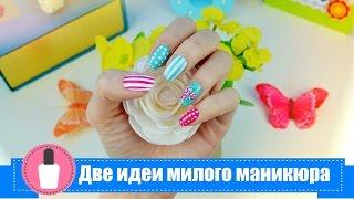Две идеи милого маникюра/Дизайн ногтей/Модные рисунки|Stacia Mar