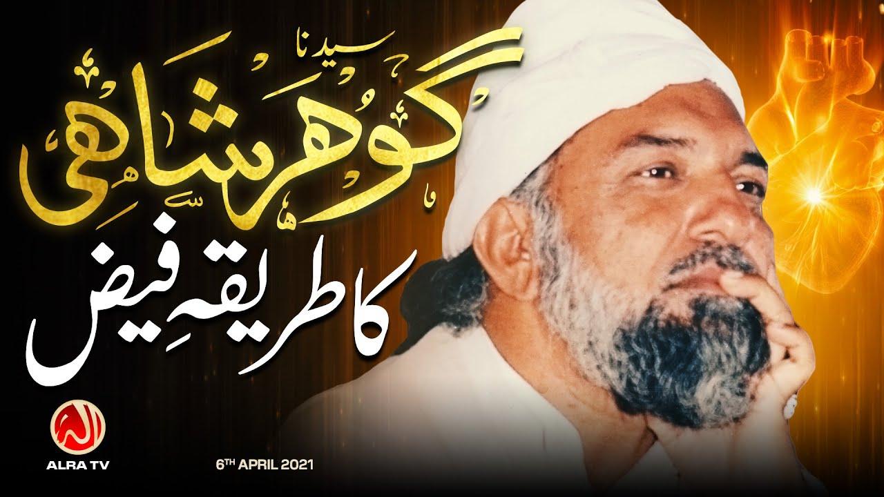 Sayedna Gohar Shahi Ka Tariqa e Faiz   Younus AlGohar   ALRA TV