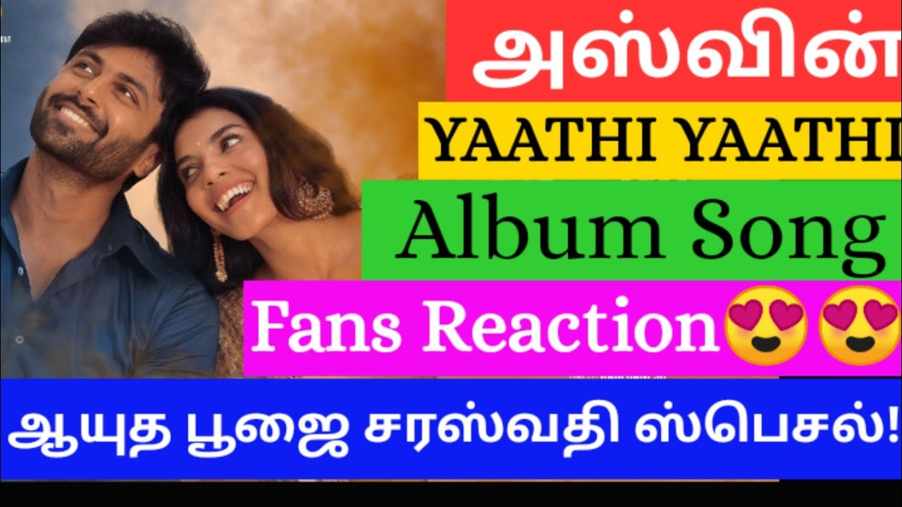 Ashwin YAATHI YAATHI Album Song Fans Reaction    ஆயுத பூஜை மற்றும் சரஸ்வதி பூஜை ஸ்பெசல்😍