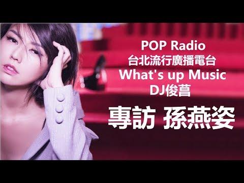 孫燕姿 - POP Radio《What's up Music》DJ陳俊菖 電台專訪 Stefanie Sun Yanzi [2017-12-18]