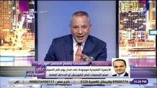 الوزراء: تم اتخاذ الإجراءات الاحترازية التى تمنع التجمعات والزحام يوم شم النسيم
