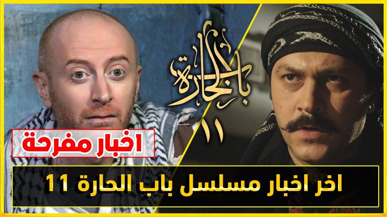 اخر اخبار مسلسل باب الحارة 11 الجزء الحادي عشر مسلسلات رمضان 2021 Youtube