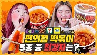 비글녀2 | 편의점 떡볶이 비교 리뷰! 맛 없으면 가차없이 탈락ㅋㅋㅋ (feat.엄근진)