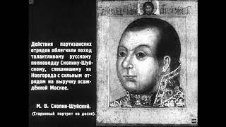 Диафильм Крестьянская война в русском государстве и борьба с интервенцией в начале XVII века