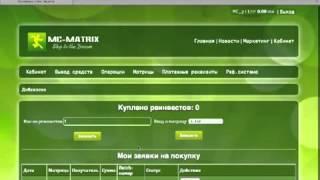 MC-Matrix - регистрация(Матричный проект обеспечивающий переливы на постоянной основе обязательных реинвестов в начальную матриц..., 2013-02-26T11:49:46.000Z)