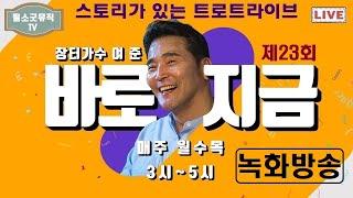 """[녹화방송]장터가수 여준(여진종)의 """"바로지금"""" 23회…"""