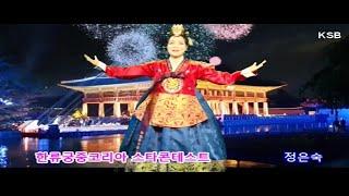 한류궁중코리아 스타콘테스트 / 대상 정은숙 / 한국문화…