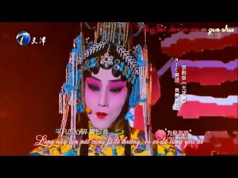 [Vietsub] M.I.C男团 - Vô Tự Bia (Quốc Sắc Thiên Hương show)