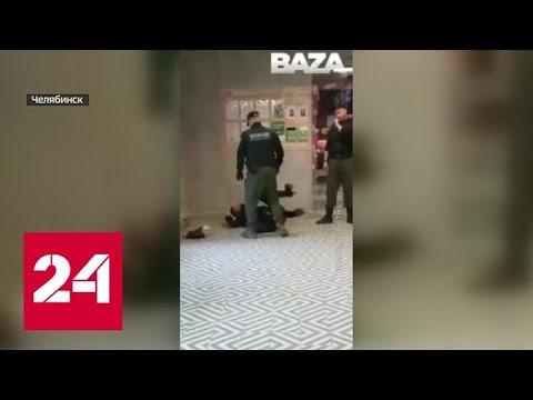 Против челябинского охранника, ударившего посетителя магазина, завели дело - Россия 24