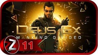 Deus Ex Mankind Divided Прохождение на русском 11  Лаборатория  PC FullHD 1080p Deus Ex Mankind Divided  На дворе 2029 год Общество