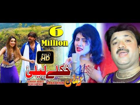 Pashto HD Film Zandan New Song - Khkole Laila By Raees bacha and Nazia Iqbal