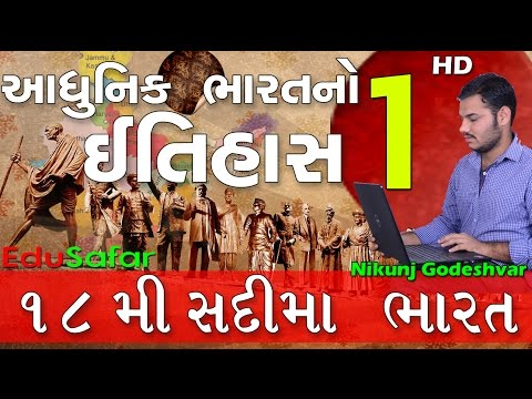 Indian History in Gujarati- 1
