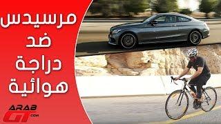 تحدي سيارة AMG مع دراجة هوائيةL]l