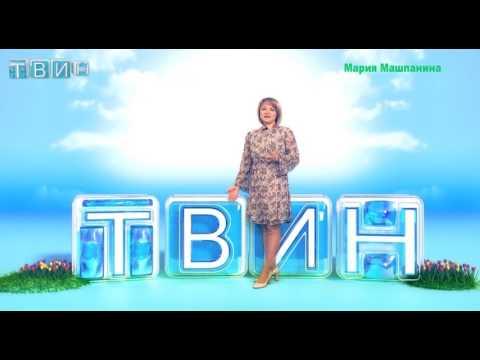 Новости ТВИН 25.04.2017