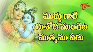 Latest Melody Songs   All Time Hits   Padamati Sandhya Ragam