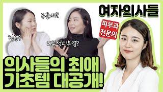 [여자의사들] 최애기초템을 서울대 의대 출신 피부과 의…
