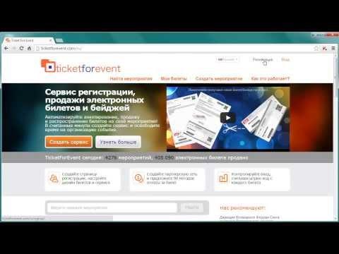 TicketForEvent. Как создать мероприятие и продавать билеты онлайн